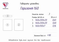 Кровать Горизонт с матрасом 140/160