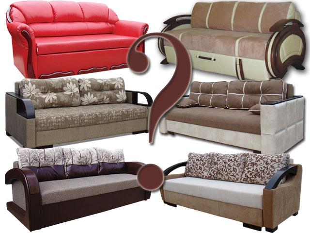 Как правильно выбрать диван и остаться довольным покупкой